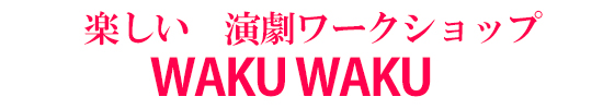 楽しい演劇ワークショップ WAKU WAKU